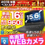 �Ρ��ȥѥ����� ��ťѥ����� MicrosoftOffice2016 ��� Windows10 ��3���� Corei5 ����8GB ����SSD240GB A4 15�� USB3.0 ��� dynabook B553