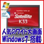 アウトレット特売品 ノートパソコン 無線LAN Office 付 Windows7 東芝 Dynabook K33 Celeron 2.2GHz HDD80GB メモリ2GB DVDマルチドライブ 15型 ワイド大画面