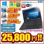 ノートパソコン テンキー Corei3 メモリ4GB 新品HDD500GB DVDROM 無線LAN Office 付 Windows10 Windows7 A4 15.6型 ワイド大画面 東芝 dynabook K40