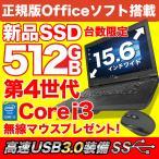 ノートパソコン 中古パソコン テンキーモデル Microsoft Office 2016 新世代Corei3 新品SSD480GB メモリ8GB 無線 Windows10 富士通 A561 訳あり