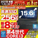 A4-Size Notebook - 中古パソコン ノートパソコン 安い 高速 Corei5 搭載 メモリ4GB 新品SSD120GB DVDROM 無線LAN  Office 付 Windows10 A4 ワイド 15型 東芝 dynabook アウトレット