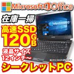 ノートパソコン 第2世代 Core i5 2.5GHz メモリ4GB 新品SSD120GB HDMI 無線LAN キング Office2016 Windows10  13.3インチワイド 東芝 dynabook R731