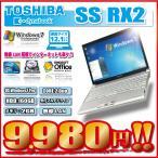 ノートパソコン Windows7 12.1型 ワイド Core2Duo HDD160GB メモリ2GB 無線LAN 外付けDVDマルチ 東芝 dynabook SSRX2  Office 付 SDカードスロット