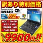 ノートパソコン Corei3 2.53GHz メモリ2GB HDD250GB 無線LAN  Office 付 Windows7 DVDROM A4 ワイド 大画面 Lenovo ThinkPad L412 訳あり