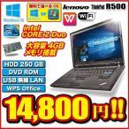 ノートパソコン 無線 Office 付 Windows10 Windows7 Lenovo Thinkpad R500 Core2Duo HDD250G メモリ4G 15.4型 ワイド DVDROM