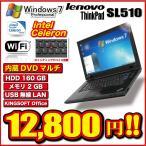 Lenovo Thinkpad SL510 中古ノートパソコン 送料無料 無線 Office 付き Windows7 Celeron 1.80GHz HDD160G メモリ2G ワイド 大画面 DVDマルチドライブ