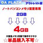 ノートパソコン増設専用 2GB→4GB メモリ 取り付け無料 ★単品購入不可★