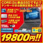 ノートパソコン Windows10搭載 HDMI 無線LAN 新世代Corei3 2.1GHz メモリ4GB 新品SSD120GB DVDマルチ ソフトOffice 付 A4 ワイド大画面 NEC VK21