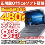 ʡ�� �Ρ��ȥѥ����� ��ťѥ����� MicrosoftOffice2016��� ����SSD480GB ����8GB Windows10 ��������Corei5 HDMI ̵�� 12��15.6�� ���ޤ����ѥ����󥻥å�