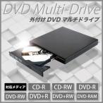 送料無料 ポータブルタイプ USB 2.0 外付型DVDスーパーマルチユニット 外付ドライブ DVD-RW