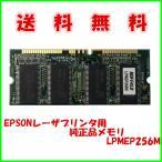 送料無料 エプソン EPSONレーザープリンタ用 増設メモリモジュール (256MB) LPMEP256M