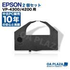 送料無料 新品 EPSON VP-4300 4200 用 インクリボンカートリッジ VP4300LRC 2個セット