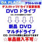 デスクトップパソコンドライブ変更オプション DVDドライブ⇒新品DVDマルチへ変更 ★単品購入不可★