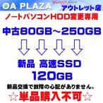 ノートパソコン増設専用 新品高速SSD120GB 交換増設 取り付け無料 ★単品購入不可★