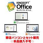 キングソフトOfficeオプション
