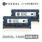 5年保証 プライベートブランド 送料無料 新品 ノートパソコン用メモリ PC3L-12800(DDR3-1600) 204pin S.O.DIMM 4GB 両面8チップ 低電圧仕様 【DM便発送】