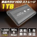 あすつく 新品 OAPLAZA プライベートブランド 2.5インチ 外付け ハードディスク HDD 1000GB USB2.0 パソコン専用 ブラック KON