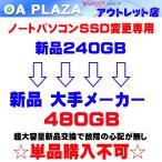 弊店パソコン新品SSD交換増量 ADATA SATA6Gbps対応 内蔵用新品240GB→480GB ★単品購入不可★