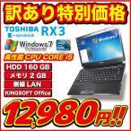 ノートパソコン Windows7 13.3型 ワイド Corei5 2.40GHz HDD160GB メモリ2GB 無線LAN SDカードスロットOffice付き 東芝 dynabook RX3 訳あり