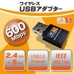 送料無料 ノートパソコン デスクトップパソコン用 11n対応 USB 無線LAN 子機 無線LANアダプター(新品)【DM便】