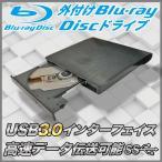 Panasonic製 パナソニック製 ブルーレイディスクドライブ Blu-rayスリムUSB外付けドライブ USB3.0対応