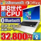 ショッピングOffice 中古 パソコン ノートPC Microsoft Office2016 追加可 Win10 第3世代 Corei5 新品SSD 4GB マルチ 無線 HDMI USB3.0 15型 Panasonic CF-B11 訳あり