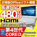 ��ťѥ����� �Ρ��ȥѥ����� ��åĥΡ��� MicrosoftOffice2016 Windows10 �Хåƥ�ݾ� ����SSD240GB Panasonic �軰����Corei5 HDMI USB3.0 12�� ������