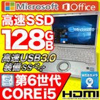 �Ρ��ȥѥ����� ��ťѥ����� ���PC ���� Windows10 HDD250GB ����4GB ��3����Corei5 office2016 12���� B5 ��Х��� ̵�� �ٻ��� ������