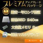 プレミアム アップグレード パッケージ 限定ロング保証一年 新品SSD240GB 大容量メモリ8GB 新品マルチドライブ 「購入限定 単品購入不可」