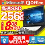中古パソコン ノートパソコン テンキー WEBカメラ Windows10 Microsoftoffice2019 新品SSD256GB 8GBメモリ Corei3 USB3.0 HDMI NEC 富士通 東芝 アウトレット