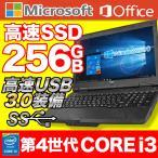 中古パソコン ノートパソコン 新品バッテリー搭載 第四世代Corei3 MicrosoftOffice2019 Windows10 新品SSD256GB USB3.0 DVD 15型 NEC 富士通 東芝 アウトレット