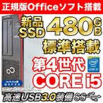 ��ťѥ����� �ǥ����ȥåץѥ����� Microsoft Office 2016 Windows10 ��2����Corei5 ����8GB ����SSD480+HDD500GB USB3.0��� HP DELL �����ȥ�å� ������