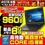 ショッピングOffice 中古 ノートパソコン Corei5 2.40GHz HDD160GB メモリ4GB 無線LAN ソフトOffice 付付 Windows7Pro 15.6型 ワイド 大画面 A4 富士通 LIFEBOOK A550