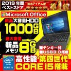 中古パソコン ノートパソコン MicrosoftOffice2019 新品HDD1TB メモリ8GB 第四世代Corei5 テンキー Win10 HDMI 無線 USB3.0 15型 マルチ 富士通 LIFEBOOK