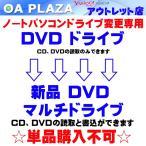 ノートパソコン ドライブ変更オプション DVDドライブ⇒新品DVDマルチへ変更 ★単品購入不可★