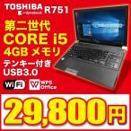 ノートパソコン テンキー 第2世代 Corei5 メモリ4GB 新品SSD120GB HDMI USB3.0 無線LAN Office 付 Windows10 15型 ワイド 東芝 dynabook R751 アウトレット