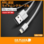 ライトニングケーブル iPhone 充電 Apple純正 アイフォン7/7plus/6s/6splus/SE/6/6plus/5s/5/ipad/ipod touch lightning ケーブル 1m 充電器 20728 us155 DM