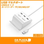 カードリーダー USB3.0 ハブ 3ポート搭載 SD Micro SD SDXC SDHC MS M2 マルチカードリーダー 5Gbps高速 MacOS Windows iMac Macbook カードリーダー 30344 KON