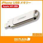 Lightningメモリ iPhone USB3.0メモリ 32GB ライトニング USBメモリフラッシュメモリ iPad iPod Mac用 MFi認証済み 容量拡張 Lightning接続 50103 US232 KON