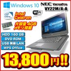Windows10 Windows7 ノートパソコン 本体 Celeron HDD160G メモリ4G DVDROM Office 付 A4 15.6型 ワイド 大画面 NEC VY22M (BK)