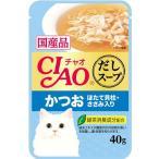Yahoo!わーるどぽけっといなばペットフード 猫用 キャットフード CIAO(チャオ)だしスープパウチ かつお ほたて貝柱・ささみ入り40g 数量限定 セール