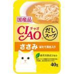 Yahoo!わーるどぽけっといなばペットフード 猫用 キャットフード CIAO(チャオ)だしスープパウチ ささみ ほたて貝柱入り40g 数量限定 セール