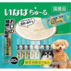 いなばペットフード 犬用 ドッグフード Wanちゅ〜る お口の健康に配慮 とりささみ チキンミックス味 14gx20本入り アウトレット