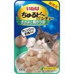 いなばペットフード 猫用 キャットフード ちゅるビ〜シチューパウチ ささみと焼かつお60g アウトレット