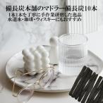 備長炭本舗  浄水 マドラー 備長炭 10本セット 浄水 お水 コーヒー 紅茶 ウィスキー 水割り ロック ハイボールにおすすめ  送料無料