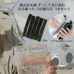 備長炭 ずっしり水に沈む 白炭備長炭 5本 重さ180g保証 マグボトル 水筒 炊飯 浄水 コーヒー 冷蔵庫 除湿 浄化 風水 インテリア