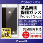 保護ガラス Protect Glass for XPERIA Z3 日本製画面保護ガラスフィルム オオアサ電子
