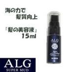 【個数限定】 パシフィックプロダクツ 【ALG】 アルグ スーパーヘアマックス M 15ml