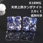 注文★K18WG鑑別付天然タンザナイトフラワーピアス■7313