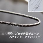 ショッピングPT pt850プラチナ製・チェーンネックレス・ベネチアン・タイプ40cm■pt-1